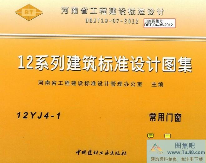 12YJ4-1,常用门窗,河南12YJ4-1,河南12YJ4-1常用门窗.pdf