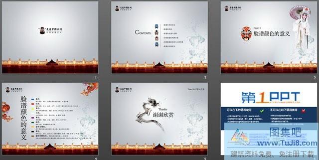 产品介绍PPT,莲蓬PPT模板,质感PPT模板,走进中国脸谱文化PPT,走进中国脸谱文化PPT下载