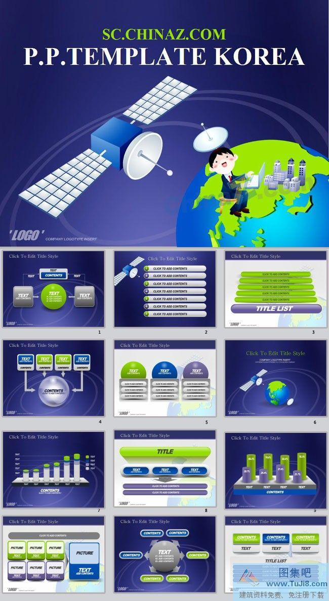 PPT模板,PPT模板免费下载,免费下载,通讯科技ppt模板下载
