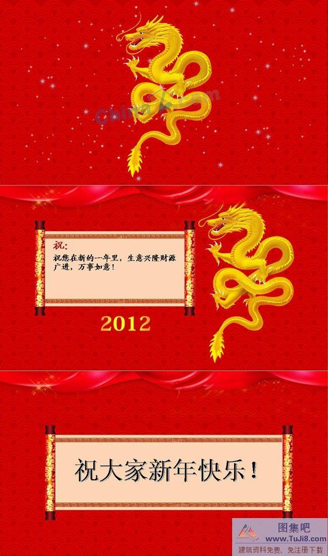 PPT模板免费下载,免费下载,好看PPT模板,小鸟PPT模板,龙年PPT模板,2012龙年贺卡ppt模板下载