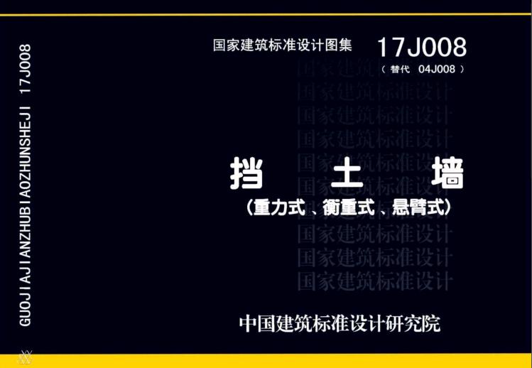 17J008,悬臂式,惠州市,挡土墙(重力式,17J008挡土墙(重力式、衡重式、悬臂式).rar