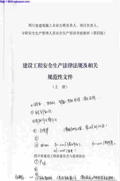 上册,四川省,安考教材,最新版,第四版,四川省-安考教材-第四版-上册-最新版.pdf