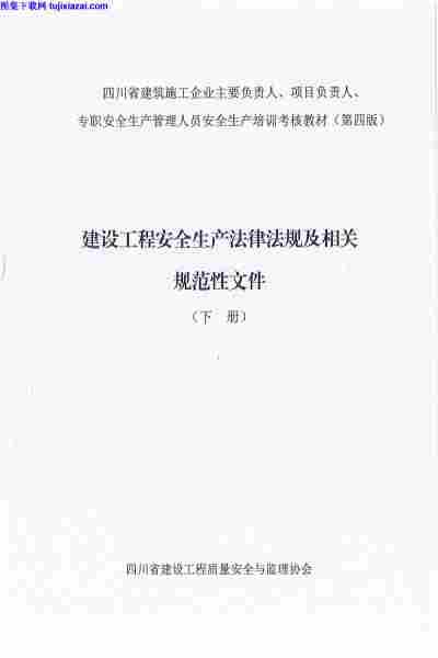 下册,四川省,安考教材,最新版,第四版,四川省-安考教材-第四版-下册-最新版.pdf
