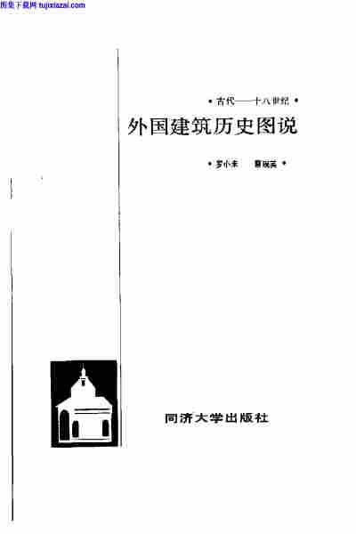 外国建筑史图说,外国建筑史图说.pdf
