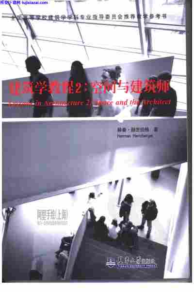 建筑学教程2,建筑师,空间,建筑学教程2-空间与建筑师.pdf
