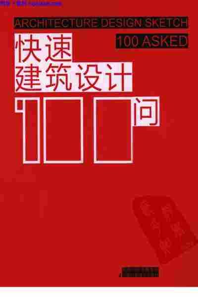 快速建筑设计100问,黎志涛,快速建筑设计100问-黎志涛.pdf