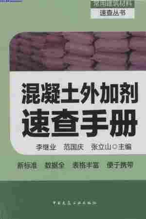 混凝土外加剂速查手册,混凝土外加剂速查手册.pdf
