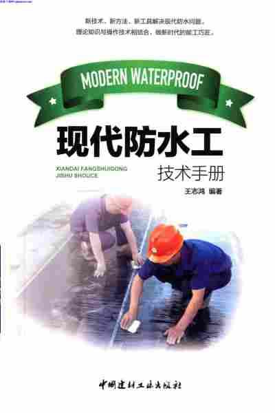 现代防水工技术手册,现代防水工技术手册.pdf