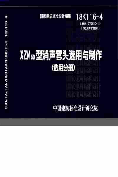 18K116-4_XZW50,制作,型,型-消声弯头-选用与制作-选用分册,消声弯头,选用,选用分册,18K116-4_XZW50型-消声弯头-选用与制作-选用分册.pdf