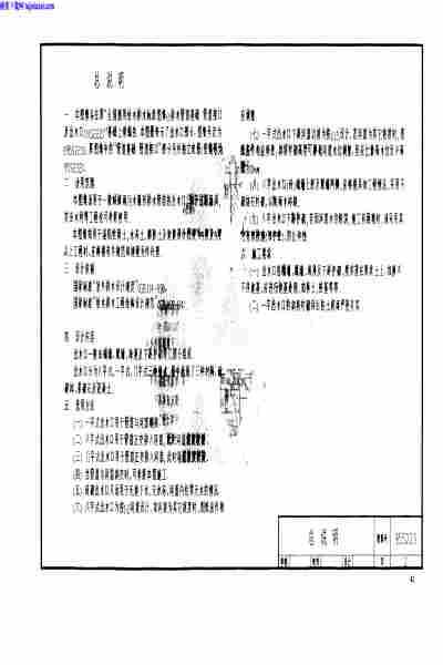 95S223,排出口标准图集,95S223_排出口标准图集.pdf