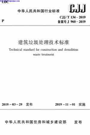 CJJT_134-2019,建筑垃圾处理,建筑垃圾处理_技术标准,技术标准,CJJT_134-2019_建筑垃圾处理_技术标准.pdf