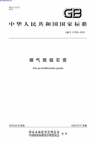 GBT_37785-2019,烟气脱硫石膏,GBT_37785-2019_烟气脱硫石膏.pdf