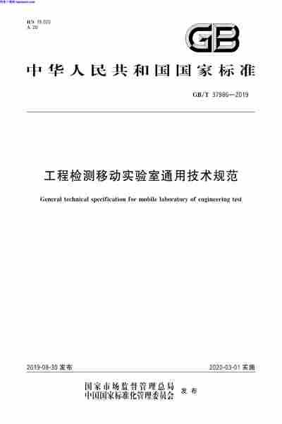 GBT_37986-2019,工程检测移动实验室通用技术规范,GBT_37986-2019_工程检测移动实验室通用技术规范.pdf