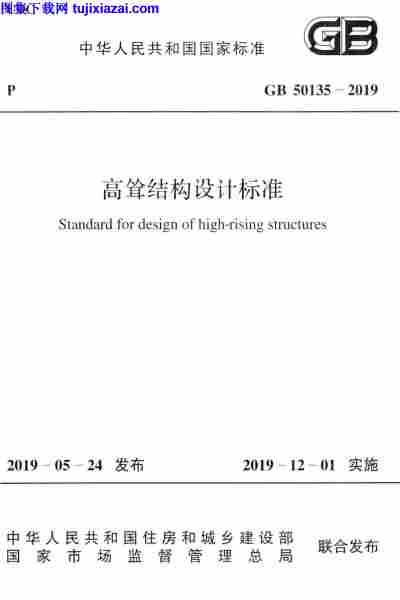GB_50135-2019,设计标准,高耸结构,高耸结构-设计标准,GB_50135-2019_高耸结构-设计标准.pdf