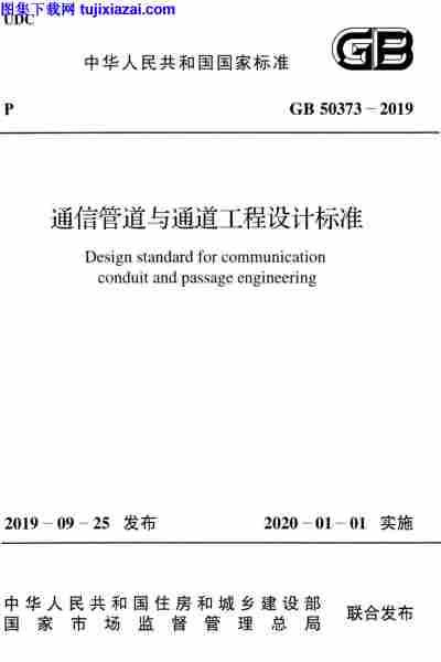 GB_50373-2019,设计标准,通信管道,通信管道-通道工程-设计标准,通道工程,GB_50373-2019_通信管道-通道工程-设计标准.pdf