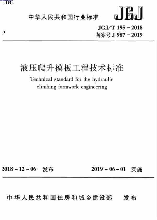 JGJT_195-2018,液压爬升模板工程技术标准,JGJT_195-2018_液压爬升模板工程技术标准.pdf
