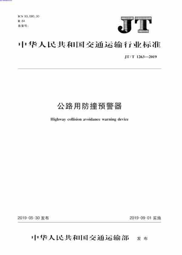 JTT_1263-2019,公路用防撞预警器,JTT_1263-2019_公路用防撞预警器.pdf